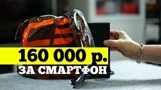 Самый дорогой смартфон из Китая - РАСПАКОВКА!