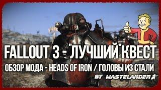Fallout Mods - Fallout 3 -  Heads Of Iron