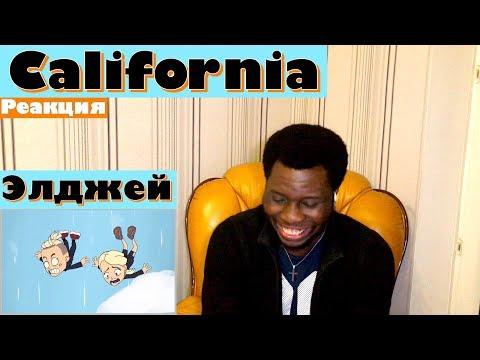 Элджей - California |Реакция ИНОСТРАНЦА