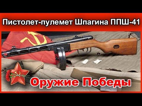 Пистолет пулемёт Шпагина. Легендарный ППШ 41. Оружие Победы.