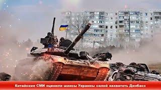 Китайские СМИ оценили шансы Украины силой захватить Донбасс ✔ Новости Express News