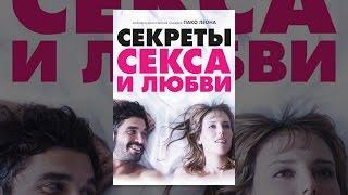 Смотреть онлайн Платный фильм: Секреты секса и любви, 2016 год