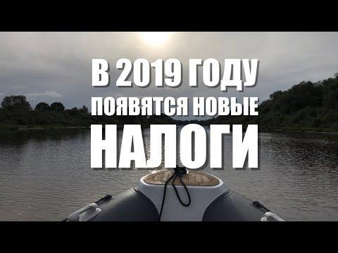 Налог на лодки с мотором! Теперь, возможно, и меньше 10 л.с.!!!