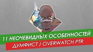 11 неочевидных особенностей: Думфист из Overwatch PTR