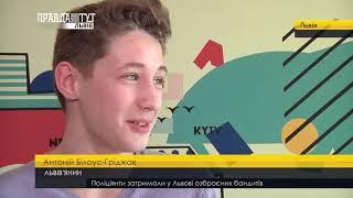 Випуск новин на ПравдаТУТ Львів 04 листопада 2017