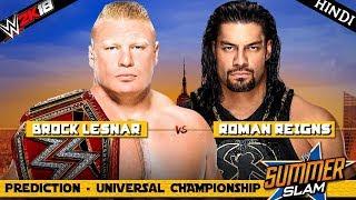 WWE 2K18 (Hindi) SUMMERSLAM 2018 - Brock Lesnar vs Roman Reigns -Universal Championship (PS4 Pro)