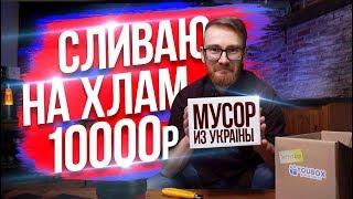 ПРОВЕРКА YOUBOX- ПРИШЕЛ МУСОР ВМЕСТО ПОДАРКОВ? - EVG