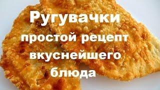 Чебуреки по болгарски. Ругувачки. Простой рецепт вкуснейшего блюда! Ruguvachki