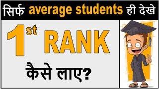 Average student 1st RANK kaise laye ? [in Hindi]✔