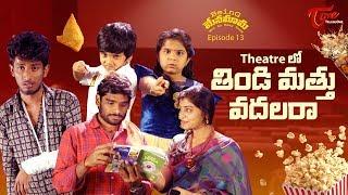 Being Menamama   Telugu Comedy   Epi #13   Theatre Lo Tindi Mathu Vadalara   Ram Patas   TeluguOne