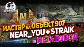 """МАСТЕР НА ОБЪЕКТ 907! NEAR_YOU + STRAIK = МЕГАВЗВОД!"""