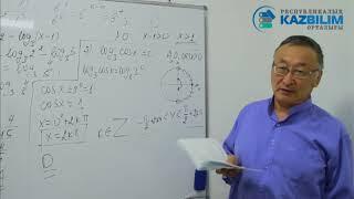 Соңғыбай Типан. ҰБТ, математика пәнінен ҰБТ есептерін шешу жолдары-2