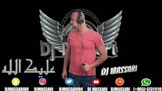 تحميل و مشاهدة عليك الله تعال - زعيم اركان Dj Massari MP3