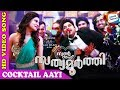 COCKTAIL AAYI | SON OF SATHYAMOORTHI | Latest Malayalam Movie Video Song | ALLU ARJUN | SAMANTHA