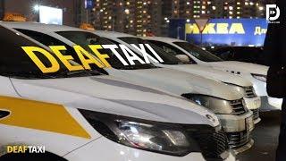 Таксопарк глухих: встреча водителей и дискуссии