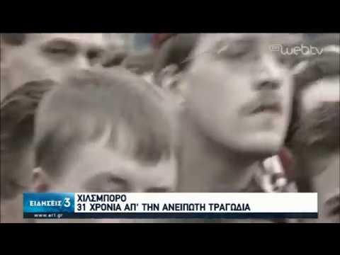 Χίλσμπορο | Συμπληρώθηκαν 31 χρόνια από την ανείπωτη τραγωδία | 15/04/2020 | ΕΡΤ