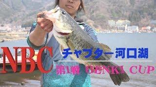 NBCチャプター河口湖 第1戦 GENKI CUP Go!Go!NBC!