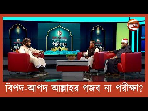 বিপদ-আপদ আল্লাহর গজব না পরীক্ষা? | শান্তির পথে | Santir Pothe | 30 July 2021