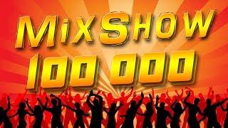 100 000 ПОДПИСЧИКОВ на MIX SHOW. ЮБИЛЕЙНОЕ ВИДЕО (Music Video)