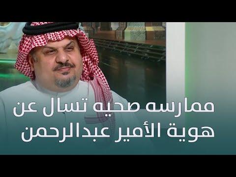 لا فرق بين أمير ومواطن.. ممارسة صحية تسأل عن هوية الأمير عبدالرحمن بن مساعد