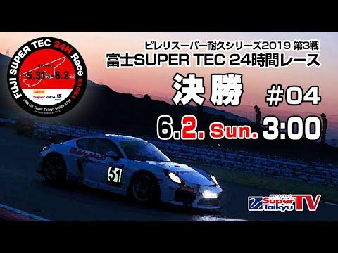 スーパー耐久 第3線SUZUKA S耐 決勝4