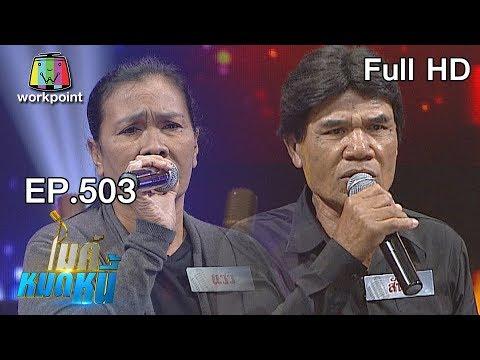 ไมค์หมดหนี้ |  EP.503 | ลุงสันต์ทำงานหนักเพื่อคนรักแต่ถูกหักหลังตลอด | 14 ก.พ. 62 Full HD