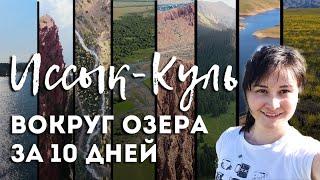 Иссык-куль 2021 - Вокруг озера за 10 дней