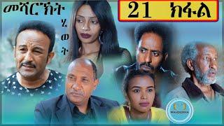 New Eritrean series movie 2020 Mesharkt Hiwet By Salh Saed Rzkey(Raja) part 21