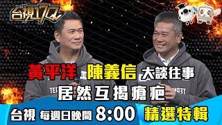 《台視17Q》黃平洋、陳義信愛鬥嘴,屈中恆信心大增拿獎金!!