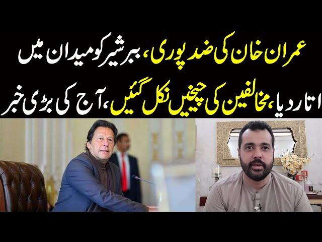 usama ghazi.. Imran Khan ne baber sher chor dia maidan me..
