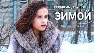 Проблемы девушек зимой
