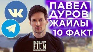 ПАВЕЛ ДУРОВ ЖАЙЛЫ 10 ФАКТ