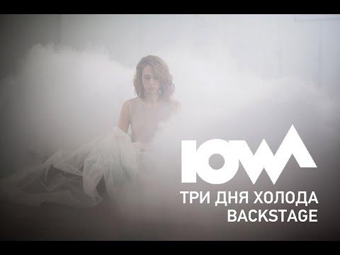 IOWA - Три дня холода. Вackstage