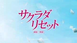 「サクラダリセット 前篇」の動画