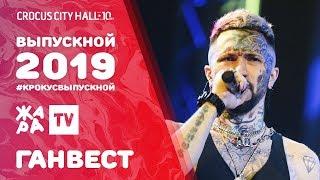 ГАНВЕСТ - ДЕВОЧКА С КАРТИНКИ /// ВЫПУСКНОЙ В КРОКУСЕ 2019