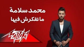 Matfakrsh Feeha - Mohamed Salama ماتفكرش فيها - محمد سلامة