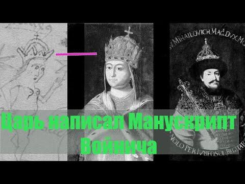 Царь Алексей Михайлович автор манускрипта Войнича. Доказательства. (Длинное видео)