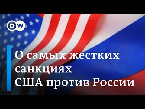 Самые жесткие санкции: в США собираются назвать Россию спонсором терроризма