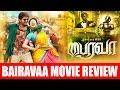 Bairavaa   Tamil full Movie Review in malayalam   Vijay, Keerthy Suresh   Vijay 60