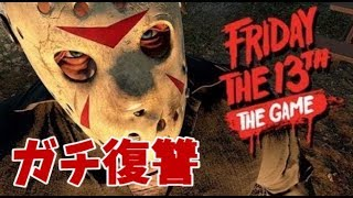 仲間に見捨てられたのでガチで復讐してみた Friday the 13th: The Game実況プレイ