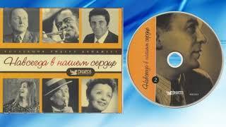 А.Вертинский, М.Бернес и К.Шульженко - Навсегда в нашем сердце (CD 2)