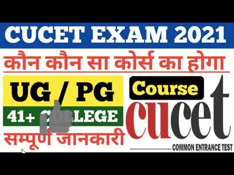CUCET EXAM COURSE DETAILS UD/PG || CUCET ENTRANCE ...