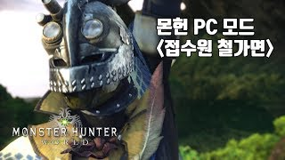 mhw handler mod - Free video search site - Findclip Net