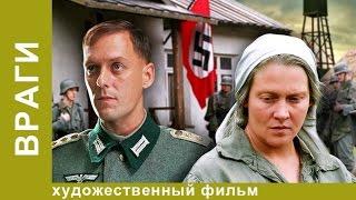 Враги. Фильм Алексея Учителя. Драма.