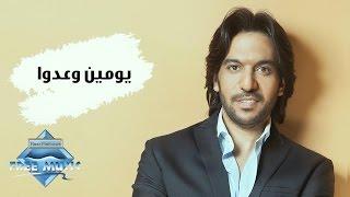 Bahaa Sultan - Yomeen We 3addo | بهاء سلطان - يومين و عدو