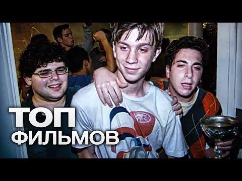 ТОП-10 ЛУЧШИХ МОЛОДЁЖНЫХ КОМЕДИЙ! - YouTube