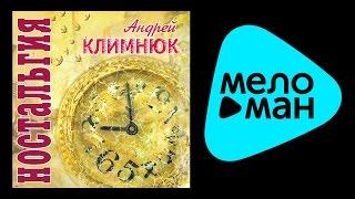 АНДРЕЙ КЛИМНЮК - НОСТАЛЬГИЯ / ANDREY KLIMNYUK - NOSTAL'GIYA