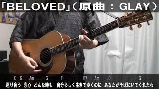 【実演動画】GLAY「BELOVED」サビだけ弾き語りカバー【歌詞&コード進行】