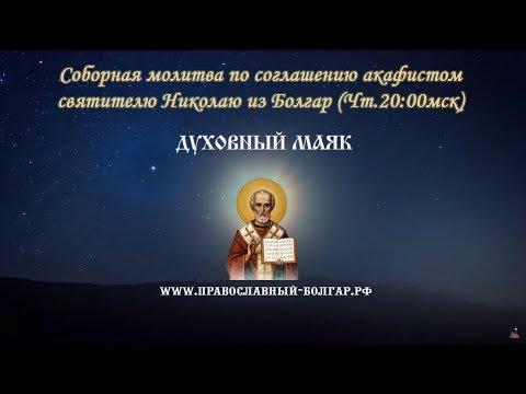 Молитва по соглашению - акафист святителю Николаю