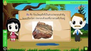 สื่อการเรียนการสอน การทดลองเลียนแบบเพื่ออธิบายกระบวนการเกิดหิน ม.2 วิทยาศาสตร์